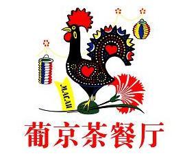 葡京茶餐厅诚邀加盟