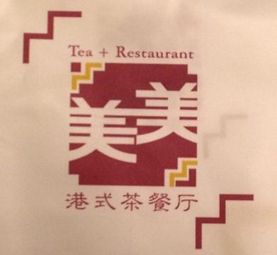 美美港式茶餐廳