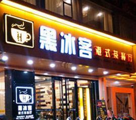 黑冰客港式茶餐厅