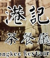 港記茶餐廳