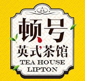 顿号英式茶馆