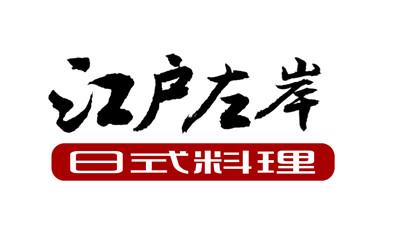 江户左岸诚邀加盟