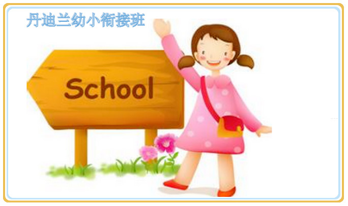 丹迪兰儿童教育加盟图片