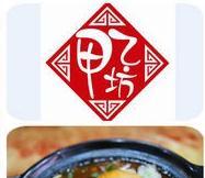 甲乙坊生煎馆