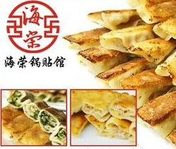 海榮鍋(guo)貼