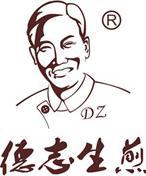 德志(zhi)生煎