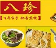 八珍煎饺诚邀加盟