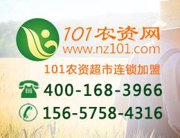 101农资网诚邀加盟