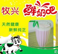 牧兴鲜奶吧