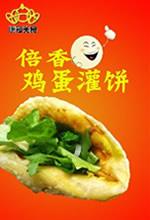 黄太吉煎饼加盟