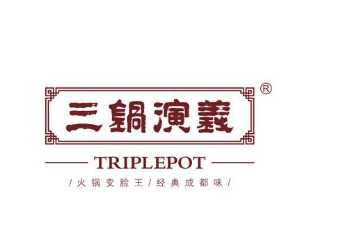 三锅演义火锅加盟