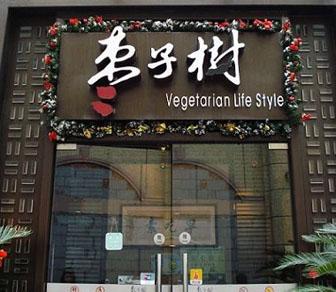 棗子樹素食餐廳