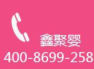 鑫聚婴奶粉专卖店加盟