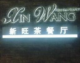 新旺港式茶餐廳