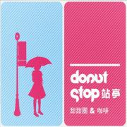 唐山站亭甜甜圈