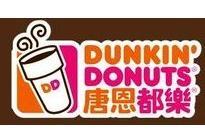 唐恩都乐甜甜圈