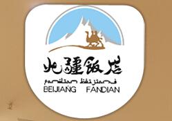 北疆(jiang)飯店(dian)