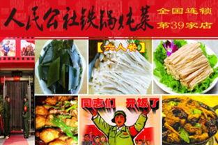 人民公社鐵鍋燉菜