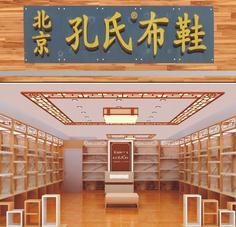 孔氏老北京布鞋加盟