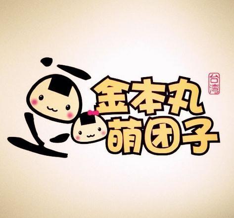 金本丸黄金饭团诚邀加盟