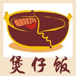 华人煲仔饭