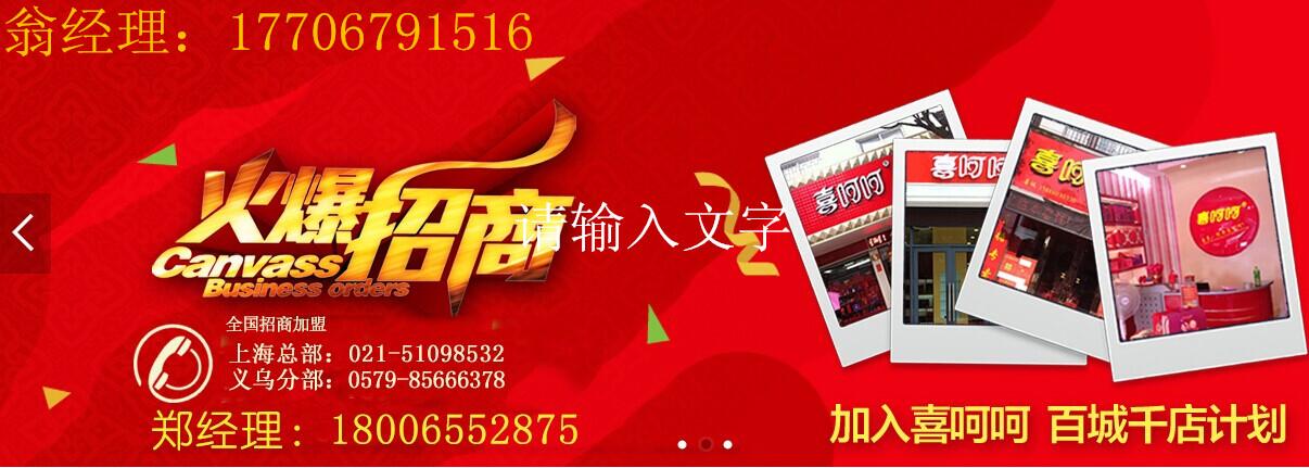 上海喜呵呵喜庆用品诚邀加盟
