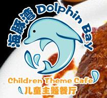 海豚湾儿童餐厅
