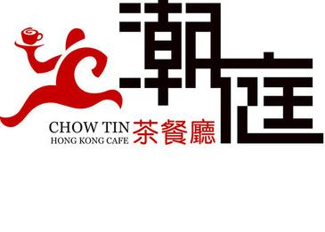 潮庭港式茶餐厅加盟