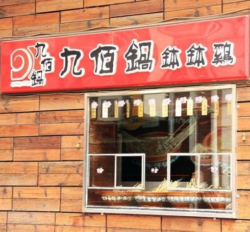 九佰锅钵钵鸡加盟