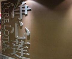 凈心蓮素食餐廳
