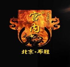 宫内老北京布鞋加盟