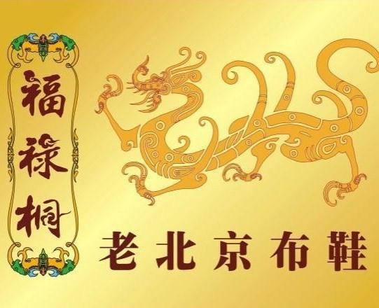 标王老北京布鞋加盟