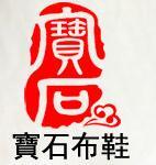 宝石老北京布鞋加盟