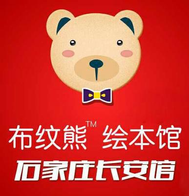 布纹熊绘本馆加盟