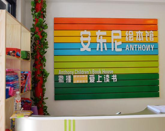 安东尼绘本馆加盟图片