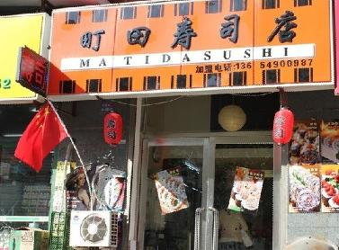 町田寿司加盟