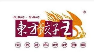東方餃子(zi)王