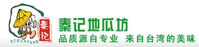 台湾烤红薯加盟