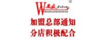 文良老北京火锅