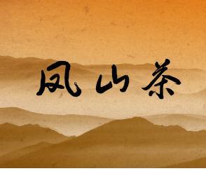 凤山茶叶有限公司