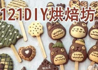 121DIY烘焙坊加盟
