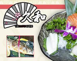 久和新香日本料理