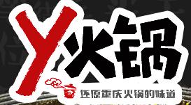 重庆Y火锅加盟