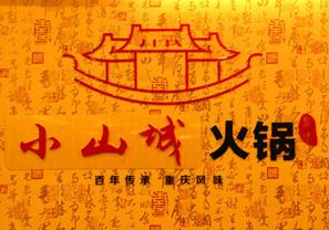 小山城火锅