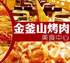 金釜山烤肉