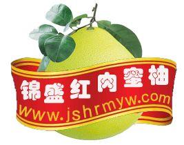 锦盛红肉蜜柚