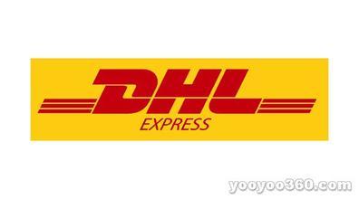 dhl国际快递加盟