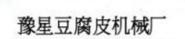 豫星豆腐皮机加盟