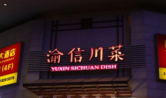 餐厅川菜配餐_比餐厅还好吃的水煮鱼_我家是开川菜馆的所以