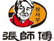 张师傅参鸡汤